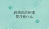 北京白癜风医生讲解头部白癜风患者要关注的护理事项